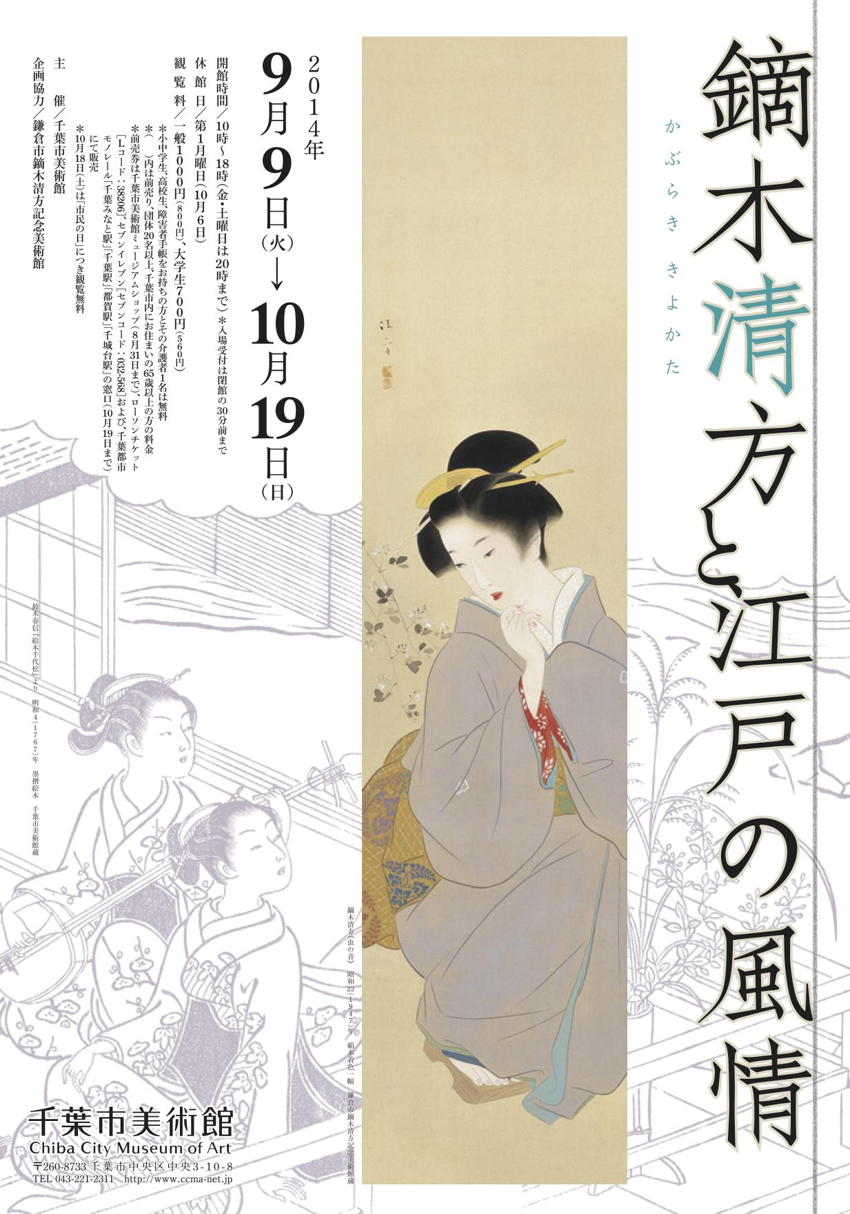 chibacitymuseum_kiyokata_pamph