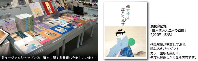 kiyokata_chibashibi_02