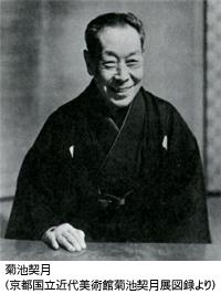 菊池契月肖像