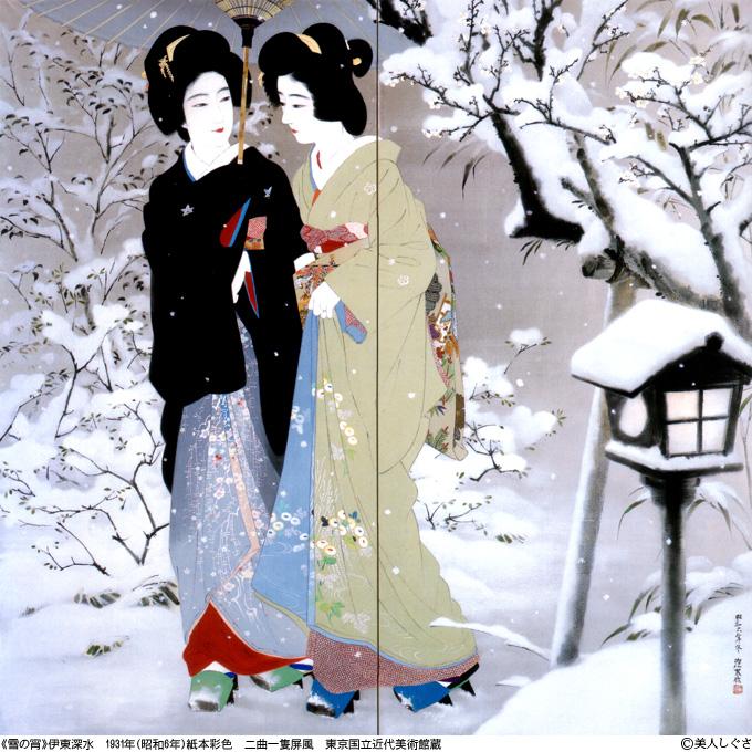 雪の宵》伊東深水|雪の日も美し...